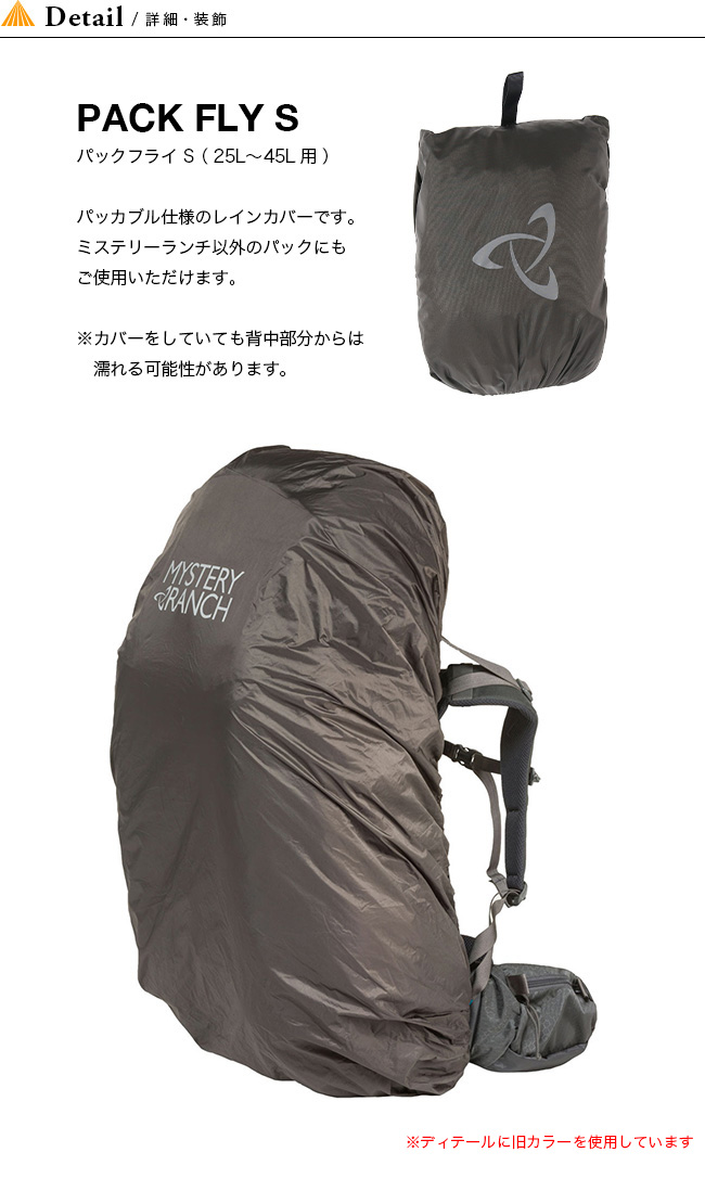 Mystery Ranch Pack fly L Zach cover rain