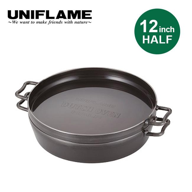 【数量限定モデル】 ユニフレーム ダッチオーブン 12インチ ハーフ UNIFLAME グリル クッカー 調理器具 661086 アウトドア 春夏
