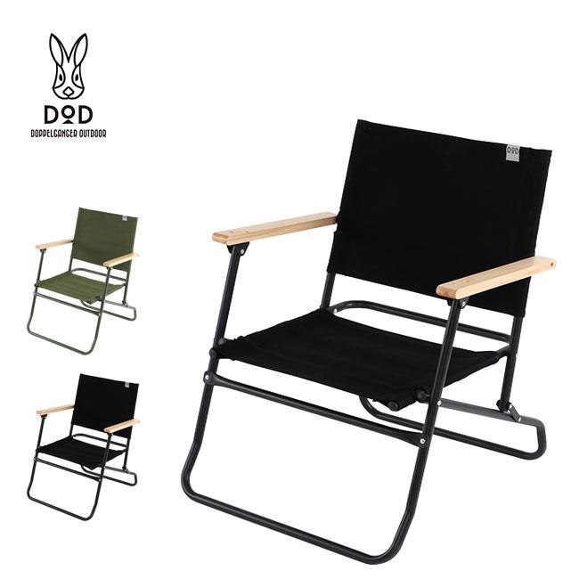 ディーオーディー ローローバーチェア DOD LOW ROVER CHAIR ローチェア 椅子 C1-553 【正規品】