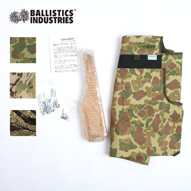【キャッシュレス 5%還元対象】バリスティクス エクディシスベンチキット Ballistics Ecdysis Bench Kit 椅子 チェア 交換 備品 BSA-1422 <2019 春夏>