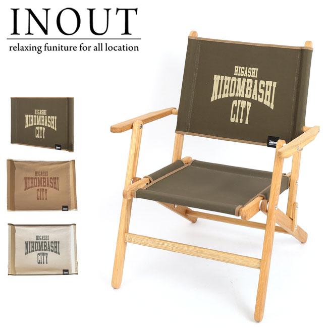 イナウト ジャストライトチェアHNBC INOUT Just Right Chair HNBC Ver. イス チェアー キャンプ アウトドア 春夏