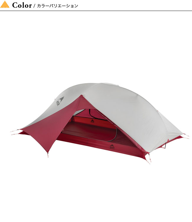 More than single tent carbon light weight double wall 37012 <2019 spring  and summer> for two M Software Research Associate carbon riff Rex 2 MSR