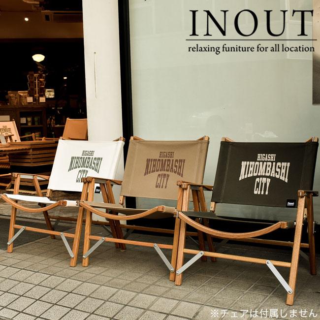 イナウト カーミットチェアファブリックHNBC INOUT Kermit Chair INOUT Original Fabric