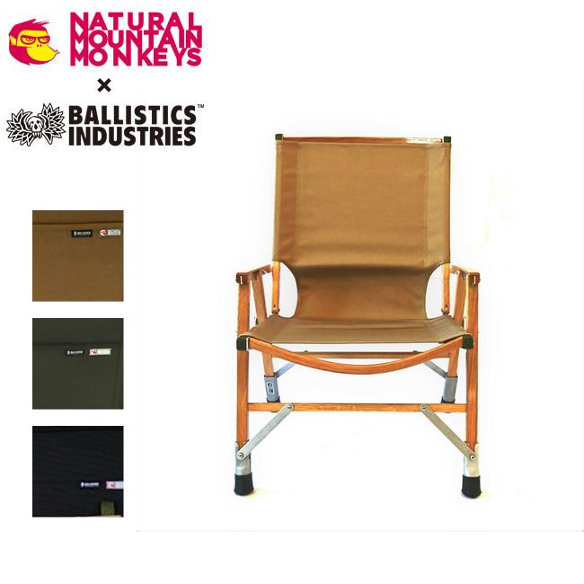 ナチュラルマウンテンモンキーズ×バリスティックス マイスターシートハイ NATURAL MOUNTAIN MONKEYS × Ballistics 椅子 シート カーミットチェア イスアウトドア