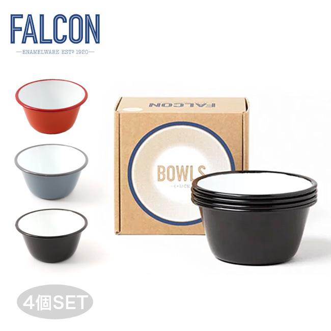 ファルコン 12cmボウルセット FALCON BOWL SET 7FCBO ホーロー キャンプ アウトドア サラダ スープ 4個組セット<2019 秋冬>