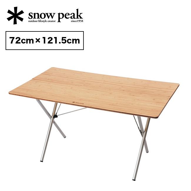 スノーピーク ワンアクションテーブルロング竹 snow peak LV-015TR テーブル 折りたたみ 長テーブル ロング 収納 天板 耐久 キャンプ BBQ <2019 秋冬>