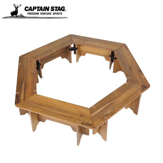 CAPTAIN STAG キャプテンスタッグ CSクラシックスヘキサグリルテーブルセット137 テーブル 木製 ヘキサテーブル 組立 長テーブル UP-1038 <2019 秋冬>