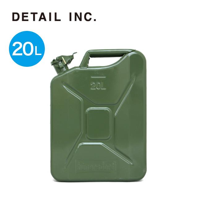 ディテール メタルフューエルカンクラシック20L DETAIL Metal Fuel Can Classic 20L 335220 燃料タンク 燃料入れ ガーデニング アウトドア <2019 秋冬>
