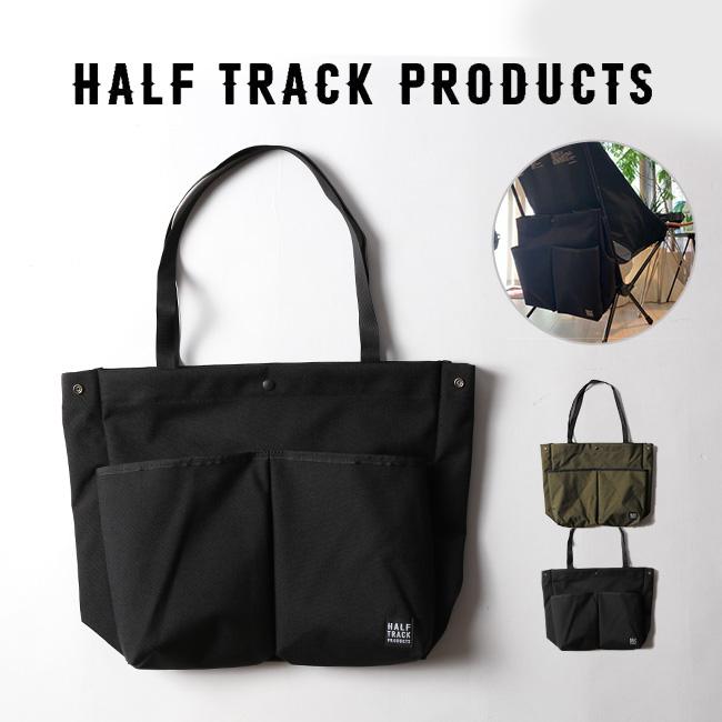ハーフトラックプロダクツ チェアーダストバッグ HALF TRACK PRODUCTS HTP-055 バッグ トートバッグ ゴミ箱 ダストボックス ヘリノックスオプション アウトドア <2020 春夏>