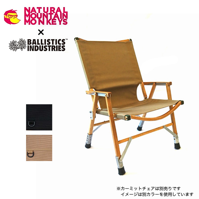 ナチュラルマウンテンモンキーズ×バリスティックス マイスターシートハイ NATURAL MOUNTAIN MONKEYS × Ballistics 椅子 シート カーミットチェア イスアウトドア <2020 春夏>