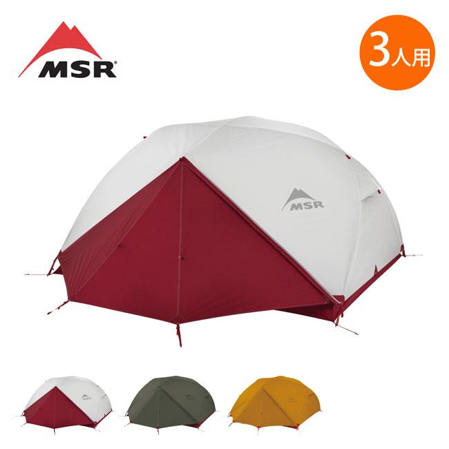 エムエスアール エリクサー3 MSR ELIXIR3 テント ツーリング 3人用 アウトドア <2020 春夏>
