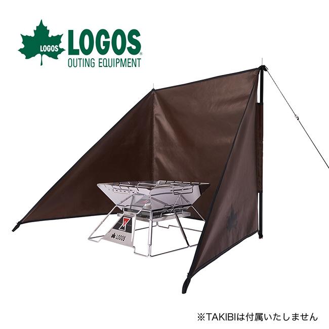 ロゴス TAKIBI de JINMAKU LOGOS 81064040 ウィンドスクリーン 風除け 保護 焚き火台オプション アウトドア <2020 春夏>