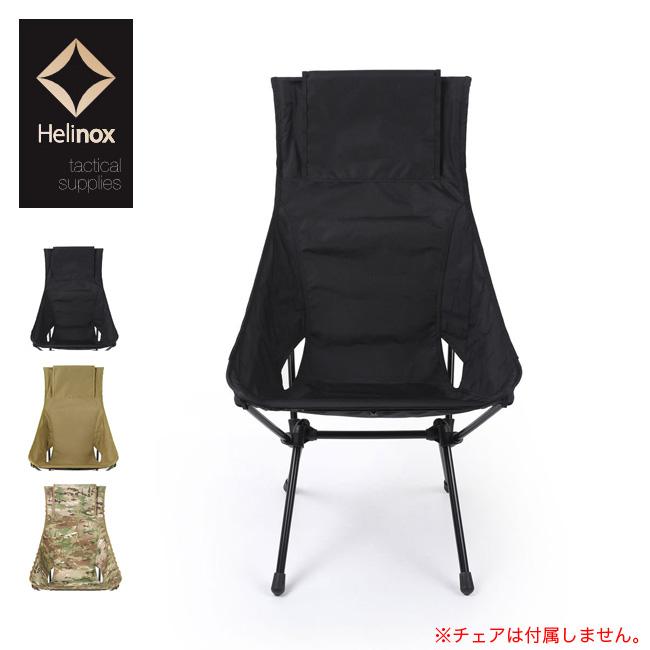 ヘリノックス TAC アドバンスドサンセットスキン Helinox TAC Advanced Sunset Skin 19755016 イス シート 交換用 アウトドア <2020 春夏>