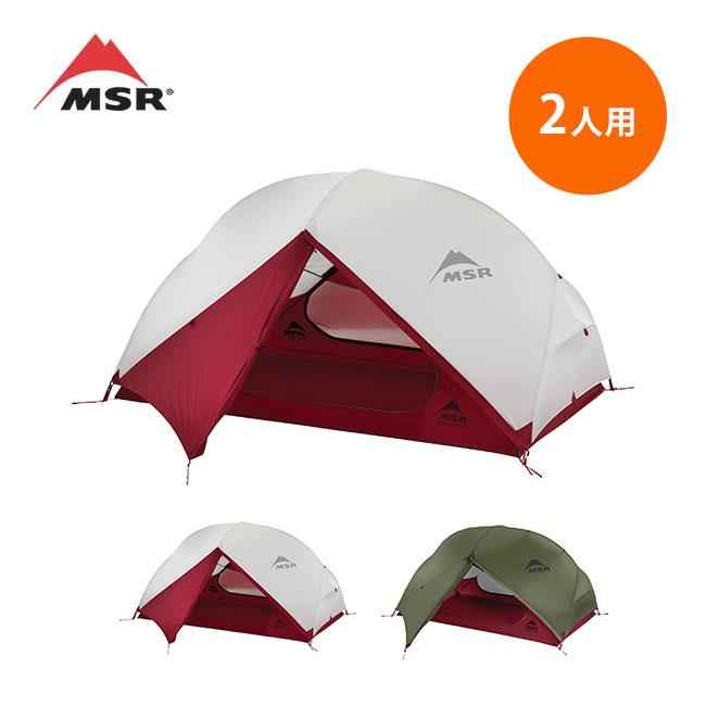 エムエスアール ハバハバ NX MSR Hubba Hubba NX 37005 37059 テント 2人用 シェルター アウトドア キャンプ 山岳テント テント泊 軽量 3シーズン 【正規品】