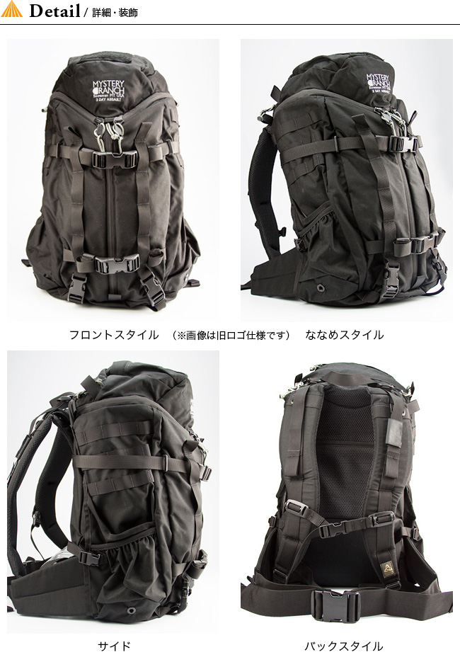Outdoorstyle Sunday Mountain 3 Mystery Lunch デイアサルトリュック