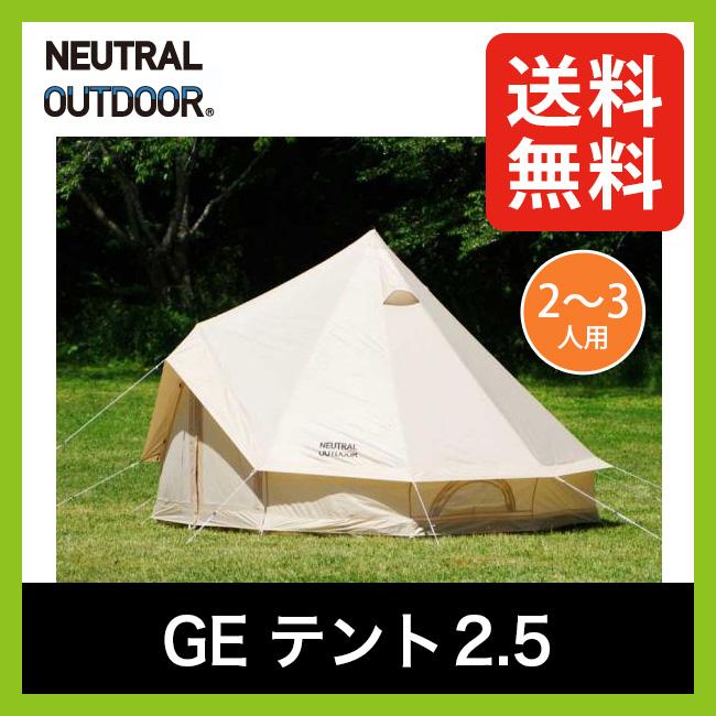 ニュートラルアウトドア GEテント 2.5 NEUTRAL OUTDOOR キャンプ テント テント 2~3人用 2.5 キャンプ アウトドア, ハタマチ:d56a75eb --- officewill.xsrv.jp