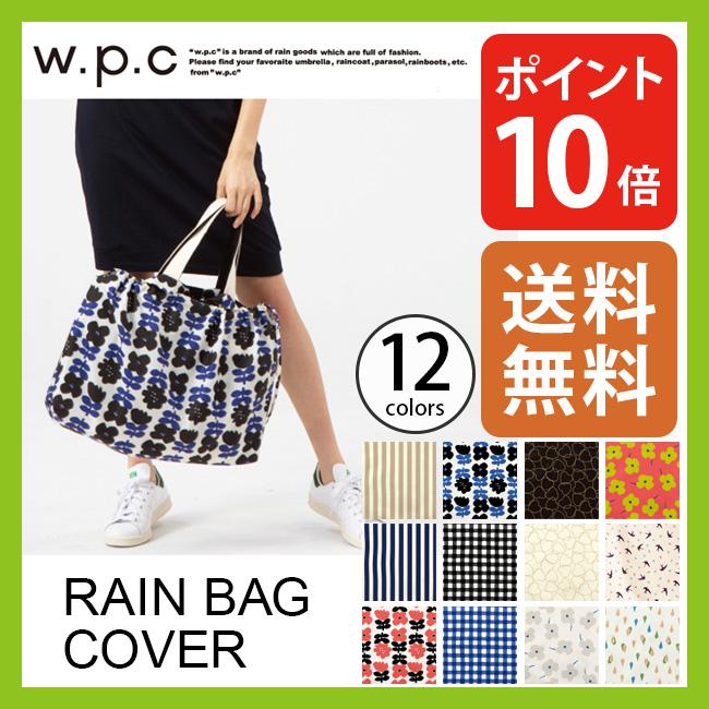 ワールドパーティー Ku レインバック cover Raincover | レインバック | rain bag covers | W.P.C | kiu | WPC | レイングッツ | レイングッヅ | rainwear | raincoats | umbrella | Casa | bevel | rainwear | rain wear
