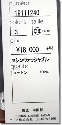 ●LOUNIE 【ルーニィ】 コットンストライプビッグシャツ ルーニー 19111240