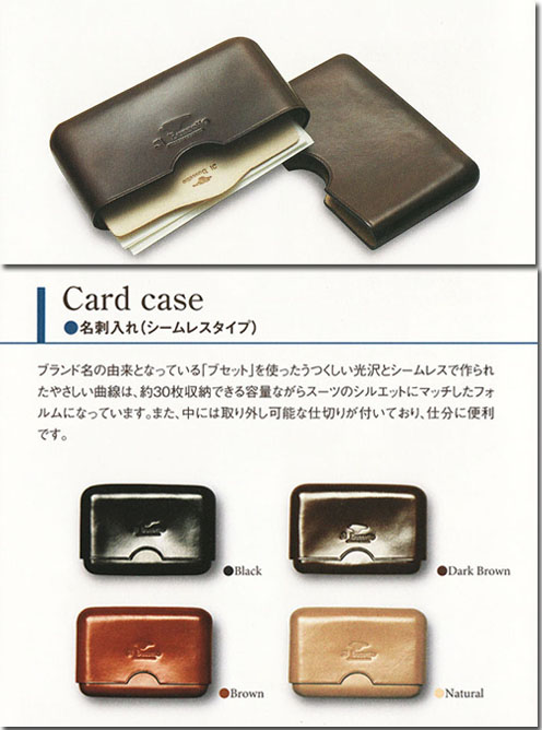●Il Bussetto 【イルブセット】 シームレスレザーカードケース 名刺入れ