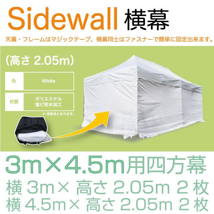 天幕 フレームはマジックテープ 横幕同士はファスナーで簡単に固定できます イベントテント ワンタッチ 横幕 年間定番 ブルームテント ホワイト 3m×4.5m用 テント ディスカウント