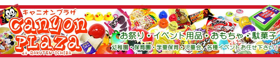 キャニオンプラザ:お祭り玩具・イベント用品・駄菓子卸問屋
