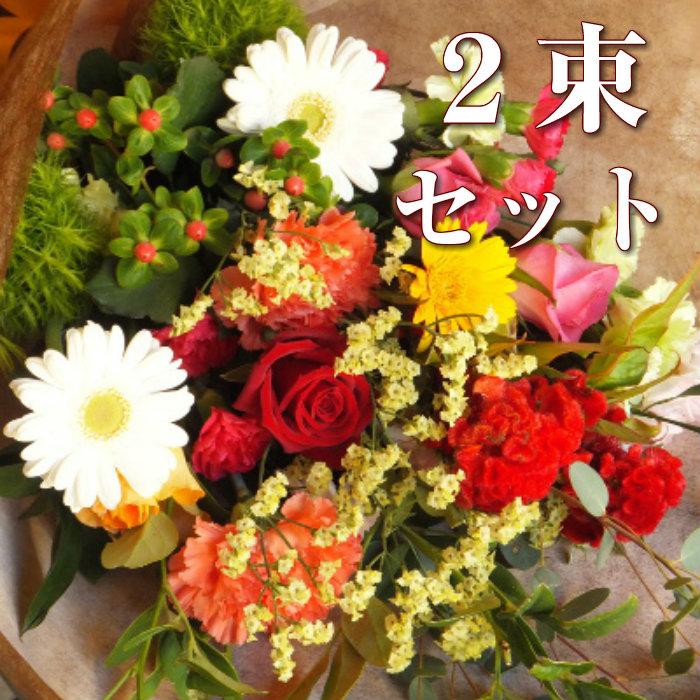 【2束セット】季節のおまかせ花束 Lサイズ