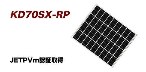 電菱 KD70SX-RP 大型太陽電池 denryo