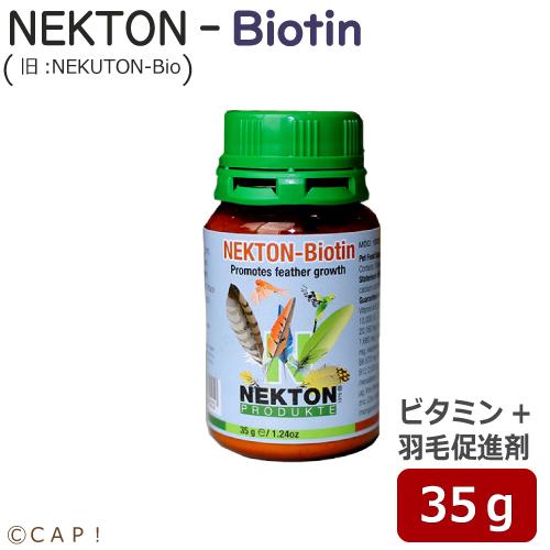 賞味期限2023 6 16 迅速な対応で商品をお届け致します ネクトンBio Biotin 人気商品 35g