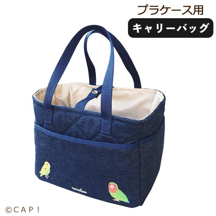 新発売 Rainbow プラケース用キャリーバッグ 現品