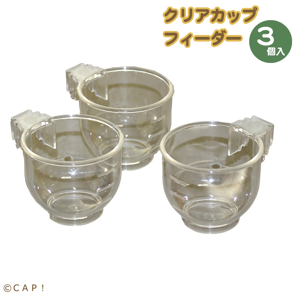 【スドー】P-1592 クリアカップフィーダー 3個入