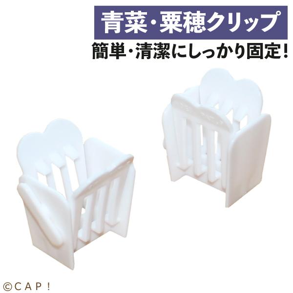 HOEIオプションパーツ グリーンホルダー 青菜 粟穂クリップ 卸売り 記念日