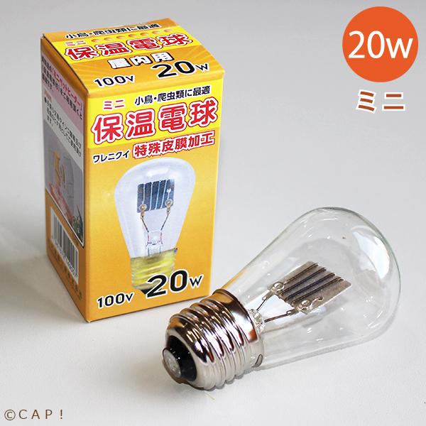 アサヒ 10%OFF 無料サンプルOK ミニ保温電球 20W