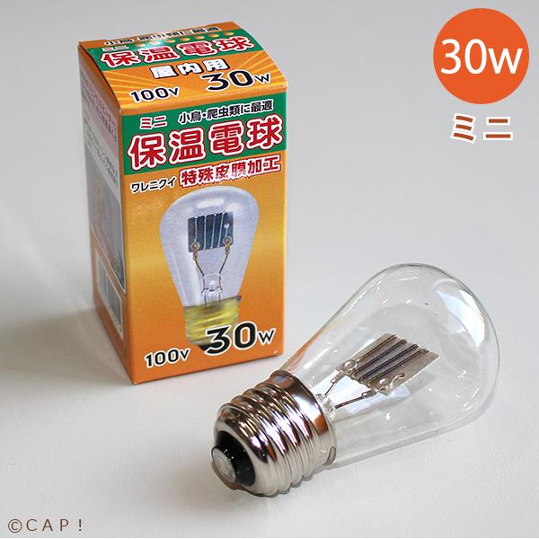 送料無料カード決済可能 アサヒ ミニ保温電球 定番 30W