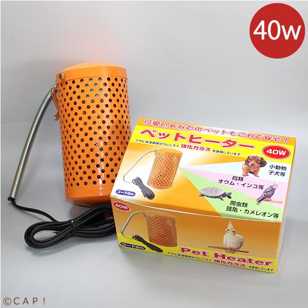 CAP! 保温器具 アサヒ ペットヒーター 40W