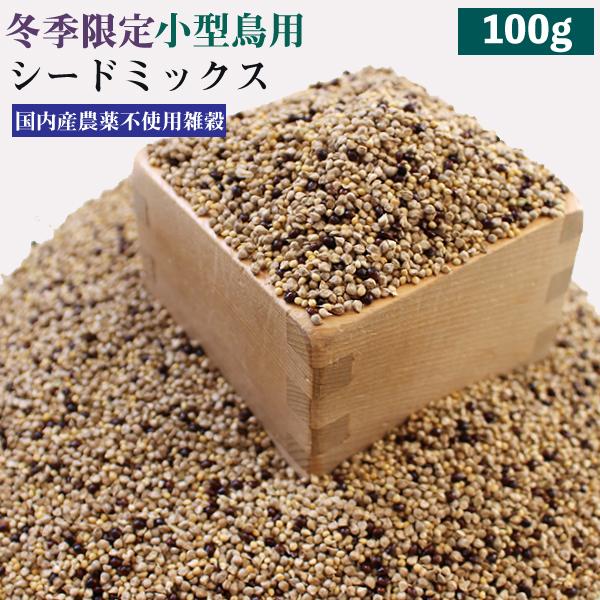 冬季限定 CAP オリジナルシードミックス 国内産 冬季ミックス 海外並行輸入正規品 100g 日本 農薬不使用雑穀 小型鳥