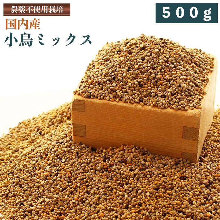 高品質 CAP 鳥の餌 農薬不使用雑穀 賞味期限2023 2 500g 国内産 28 特売 小鳥ミックス