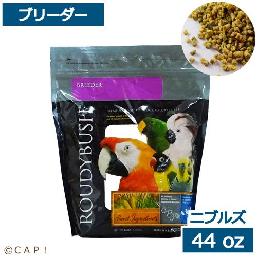 CAP! 鳥の餌 賞味期限2023/4/23 ラウディブッシュ ブリーダー ニブルズ 44oz(1.25kg)