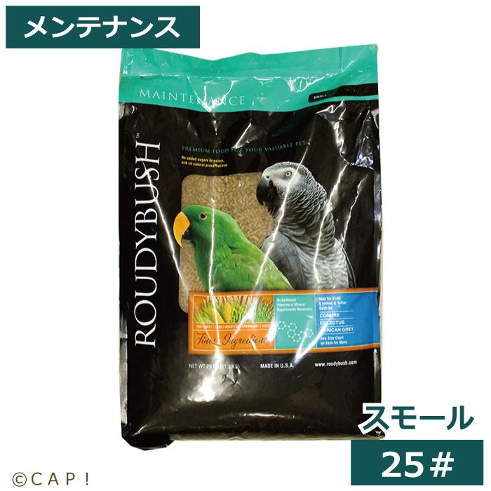 賞味期限:2022/4/9 ラウディブッシュ デイリーメンテナンススモール 25#(11.3kg)