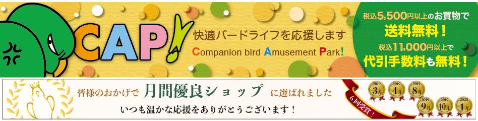 CAP!:愛鳥さんの幸福と健康をコンセプトに安全で素敵な商品を豊富にご提供。