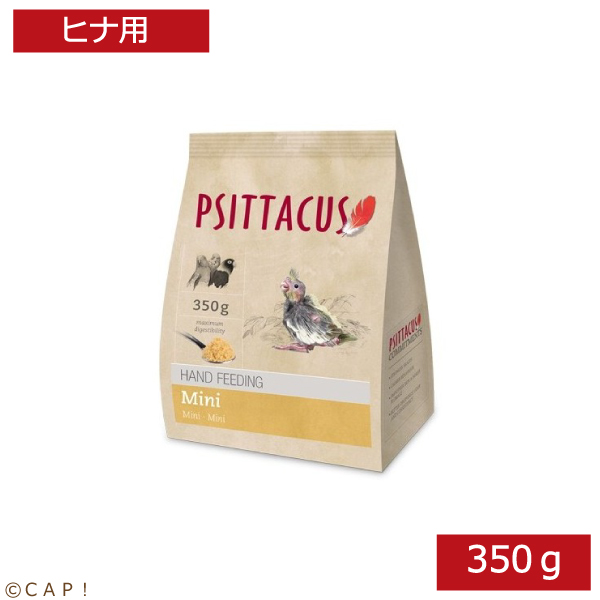 賞味期限:2020/1/26【PSITTACUS】ハンドフィーディング ミニ 350g