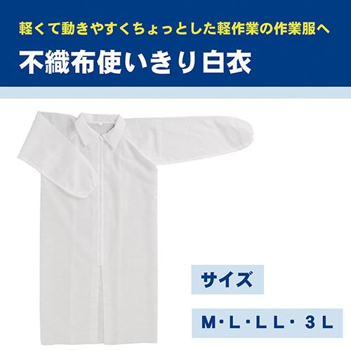 不織布使いきり白衣