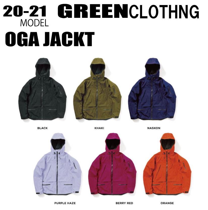 ★20-21モデル★【10%OFF】【ステッカープレゼント】【送料無料】【代引手数料無料】GREEN CLOTHING(グリーンクロージング)OGA JACKET(オガジャケット)サイズ:S、M、L、XL カラー:black、khaki、naskon、purple haze、berrey red,orange