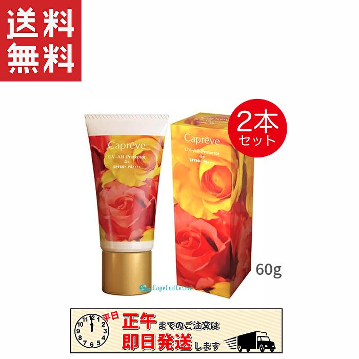 実物 送料無料 顔 からだ用日やけ止めクリーム 紫外線 保湿 ふるさと割 カプレーブ UV-ABプロテクター4+ SPF50+ 60g シルバーウィーク PA++++ 美容液 2個