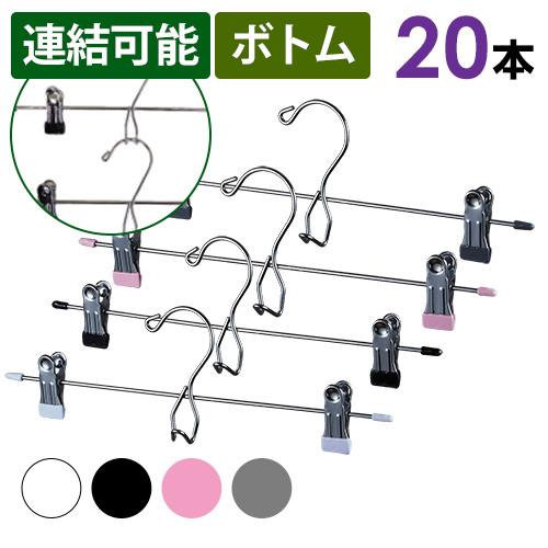 省スペースに収納 すべりにくいクリップハンガーです PVCスカートハンガー 20本セット 定番から日本未入荷 コンパクト 10本単位で選べる4色 毎週更新