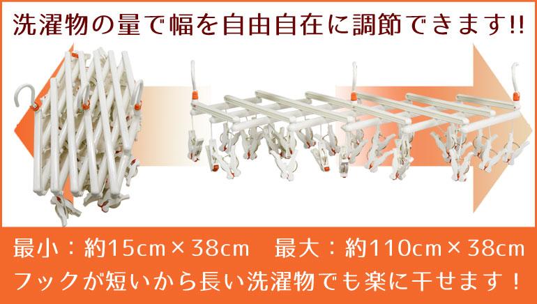 ひっぱるだけで取り込めるピンチハンガー 伸縮自在29ピンチ 省スペースで部屋干しにも最適!丈夫で長持ち!跡が付かない! ホワイト