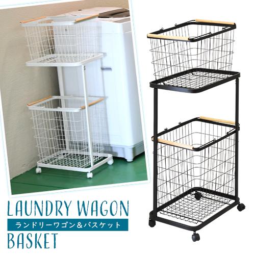 洗濯物を上下で分類収納 ランドリーワゴン バスケット 選べる2色 キャスター付 洗濯ラック ランドリーラック 3点セット 有名な 洗濯カゴ テレビで話題