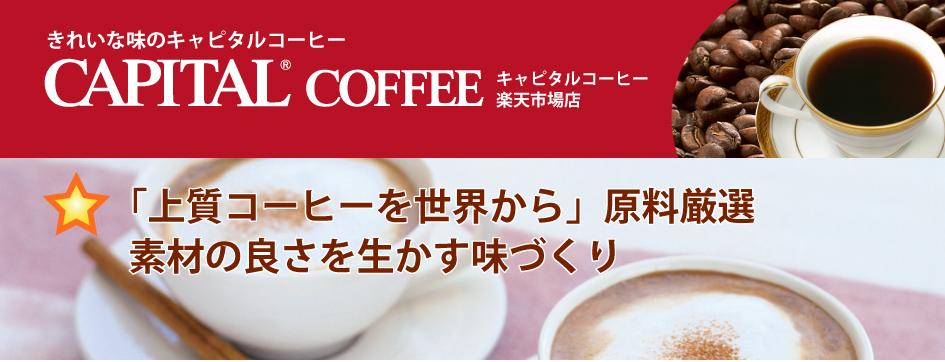 キャピタルコーヒー楽天市場店:原料厳選 素材の良さを生かす味づくりのキャピタルコーヒー