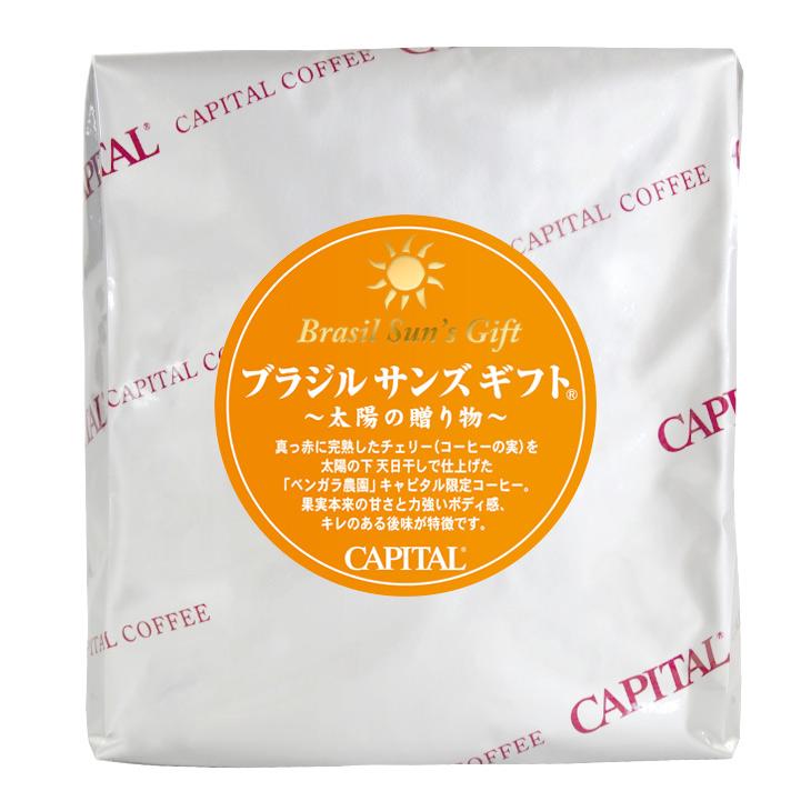 果実本来の甘さと力強いボディ感 キレのある後味が特徴のキャピタル限定コーヒー CAPITAL 限定特価 信憑 ブラジル サンズギフト キャピタルコーヒー 袋 焙煎豆 200g 粉