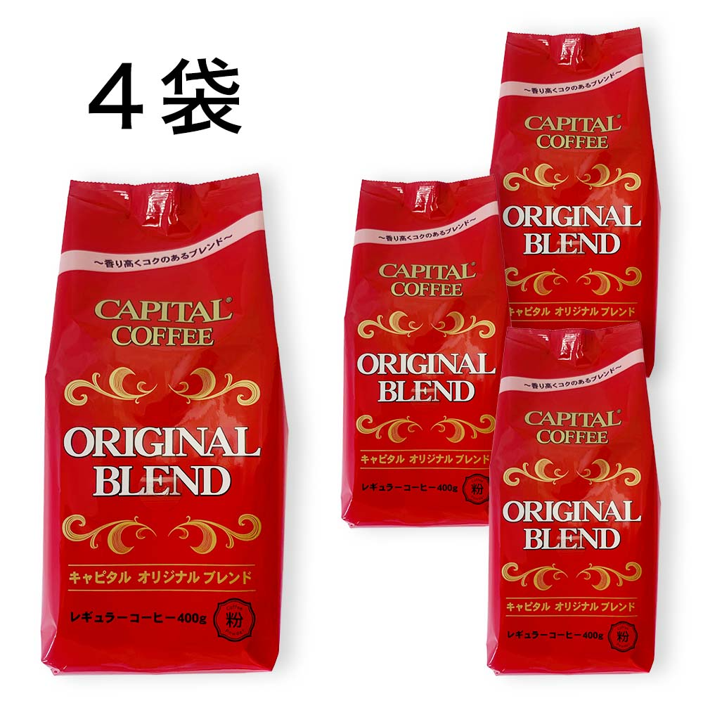 キャピタルのコーヒー鑑定士と熟練焙煎士による 毎日飲みたくなる定番ブレンド CAPITAL メーカー再生品 キャピタルオリジナルブレンド コーヒー粉 400g×お得な4袋セット 売店 キャピタルコーヒー