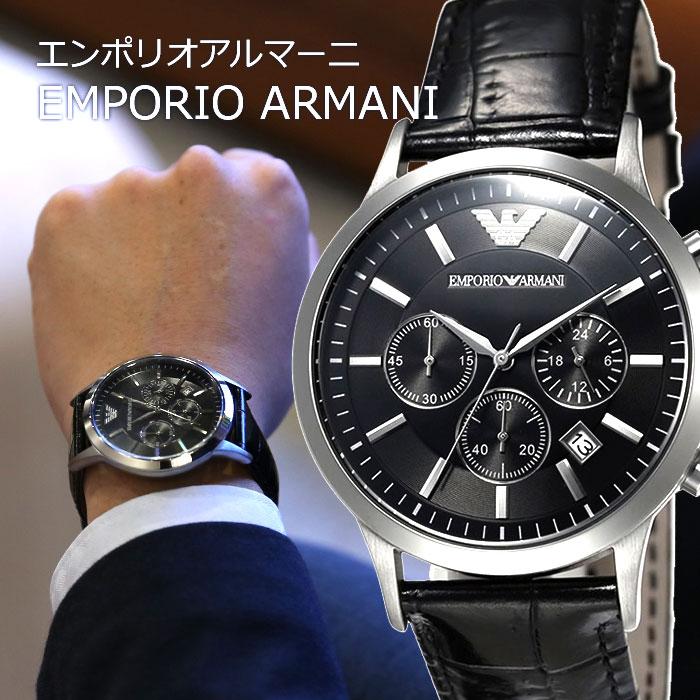 8cd43f9ce2 エンポリオアルマーニ 時計エンポリオ アルマーニアルマーニ時計 [ アルマーニ ] メンズ ブラック AR2447 [クロノ グラフ